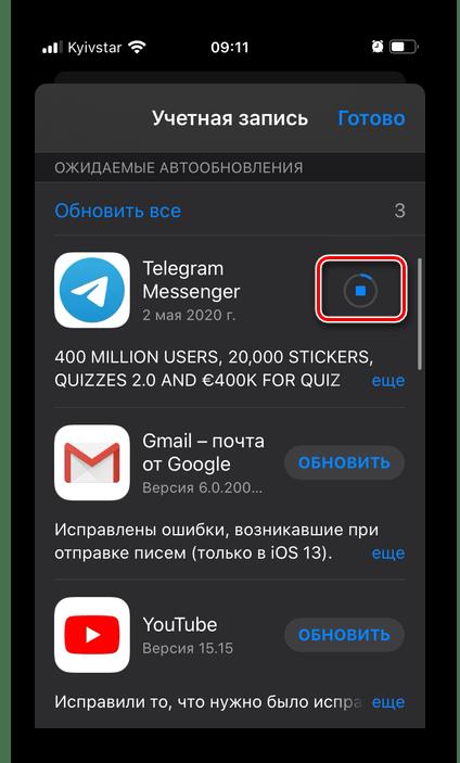 Ожидание завершения обновления мессенджера Telegram в App Store на iPhone