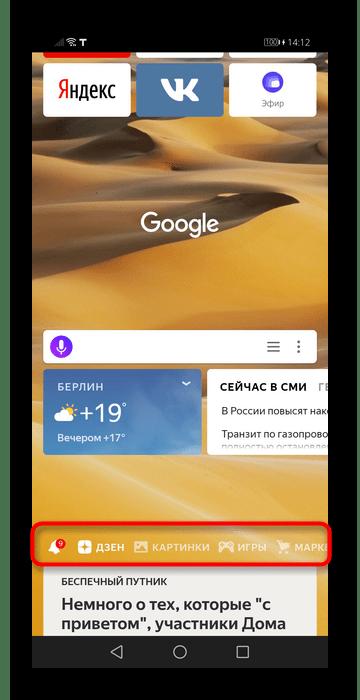 Панель над Яндекс.Дзеном в мобильной версии Яндекс.Браузера