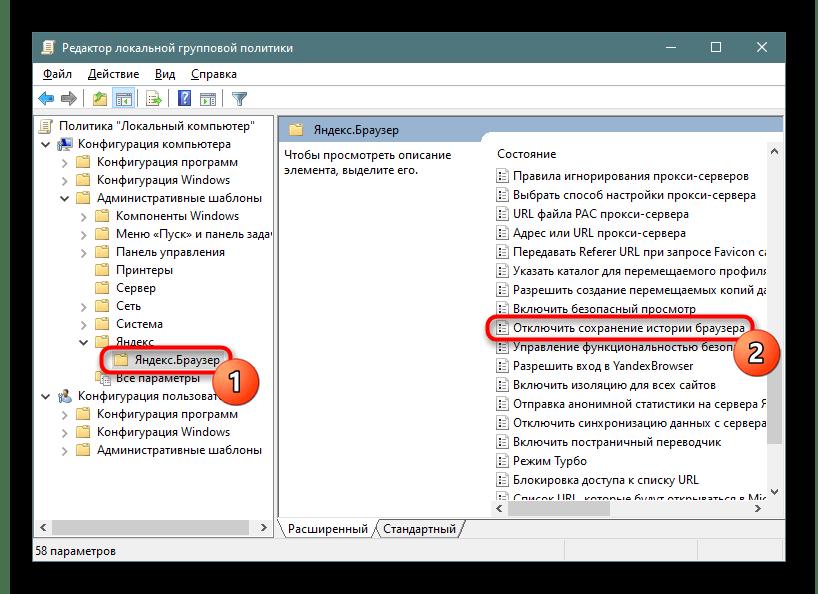 Параметр отключения сохранения истории в Яндекс.Браузере через редактор локальной групповой политики в Windows