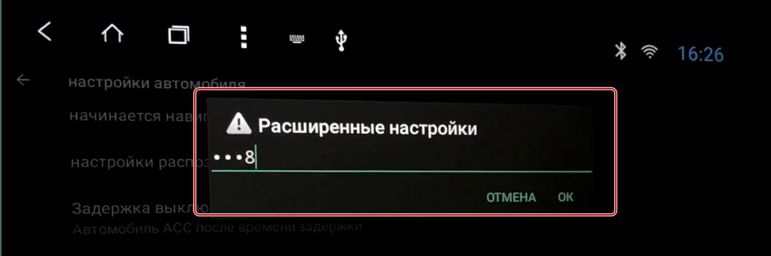Пароль расширенных настроек автомобиля для обновления прошивки на Android-автомагнитоле