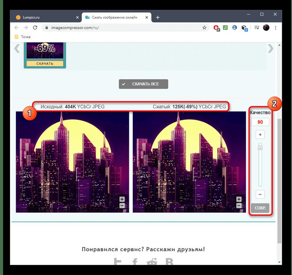 Переход к детальной настройке качества фото после сжатия в OptimiZilla