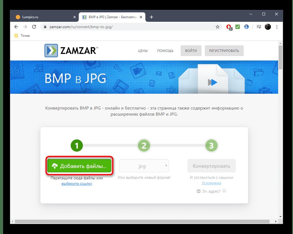 Переход к добавлению файлов для конвертирования BMP в JPG через онлайн-сервис Zamzar