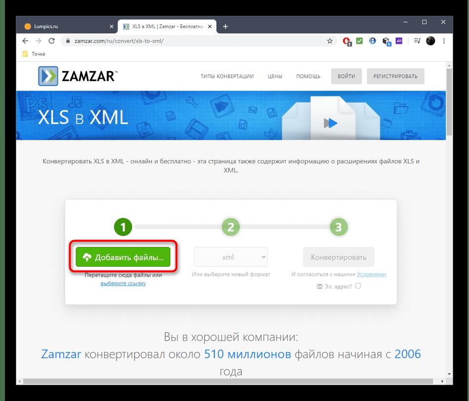 Переход к добавлению файлов для конвертирования XLS в XML через онлайн-сервис Zamzar