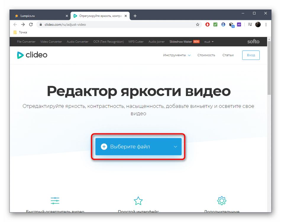 Переход к добавлению файлов для осветления видео через онлайн-сервис Clideo
