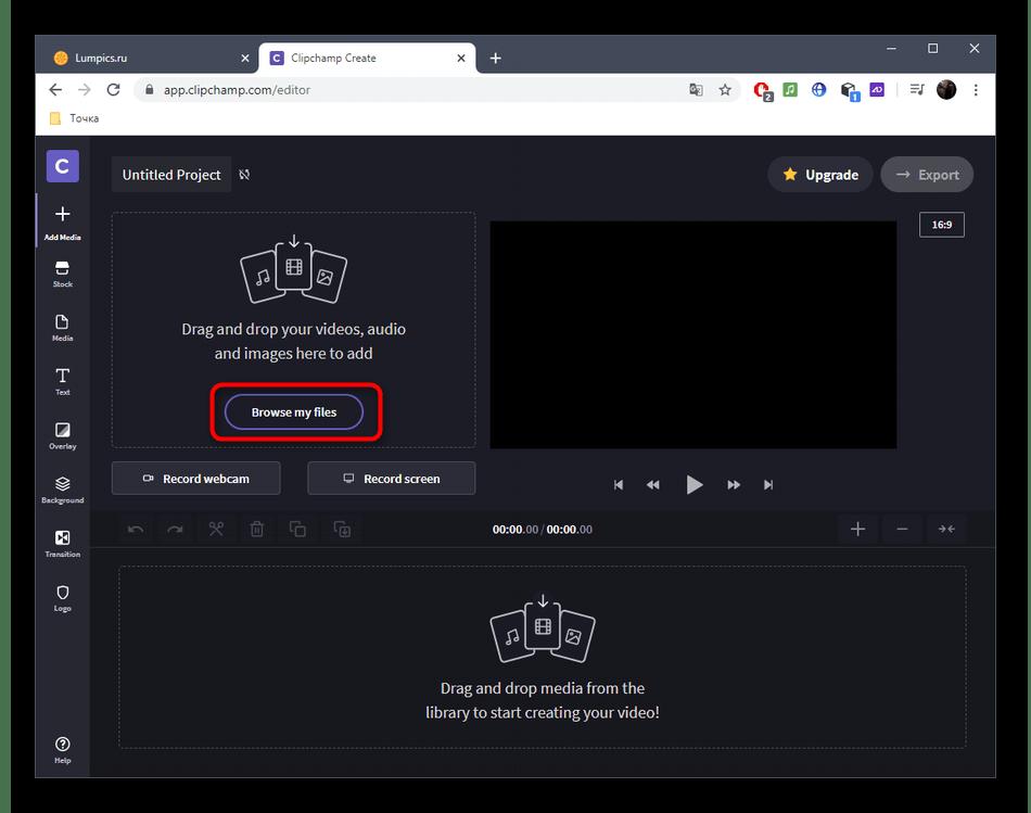 Переход к добавлению файлов для осветления видео через онлайн-сервис Clipchamp