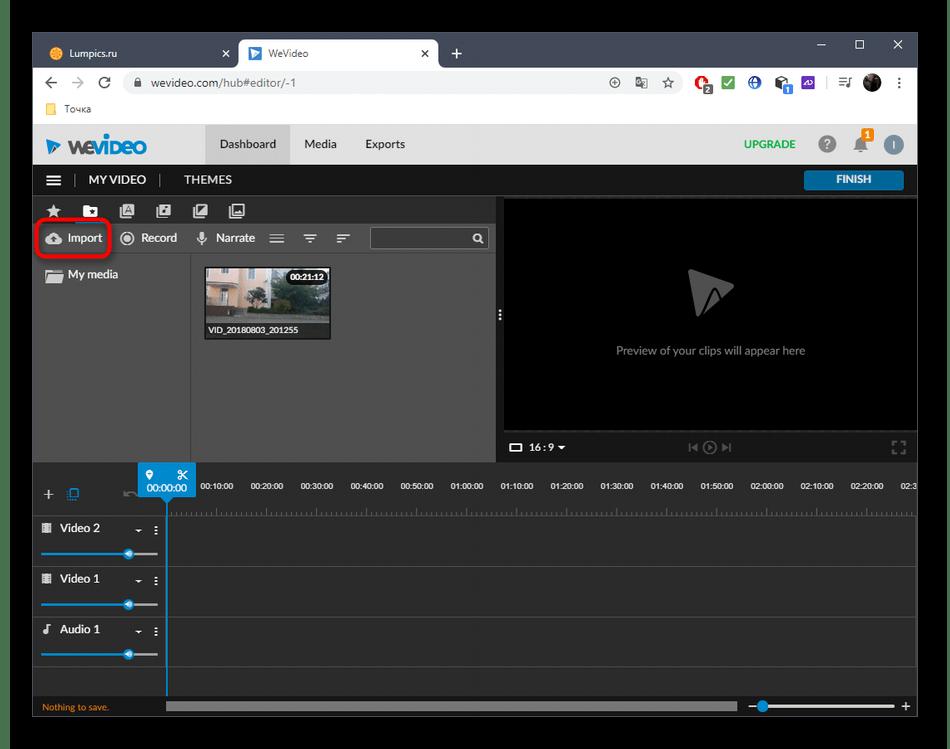 Переход к добавлению файлов для осветления видео через онлайн-сервис WeVideo