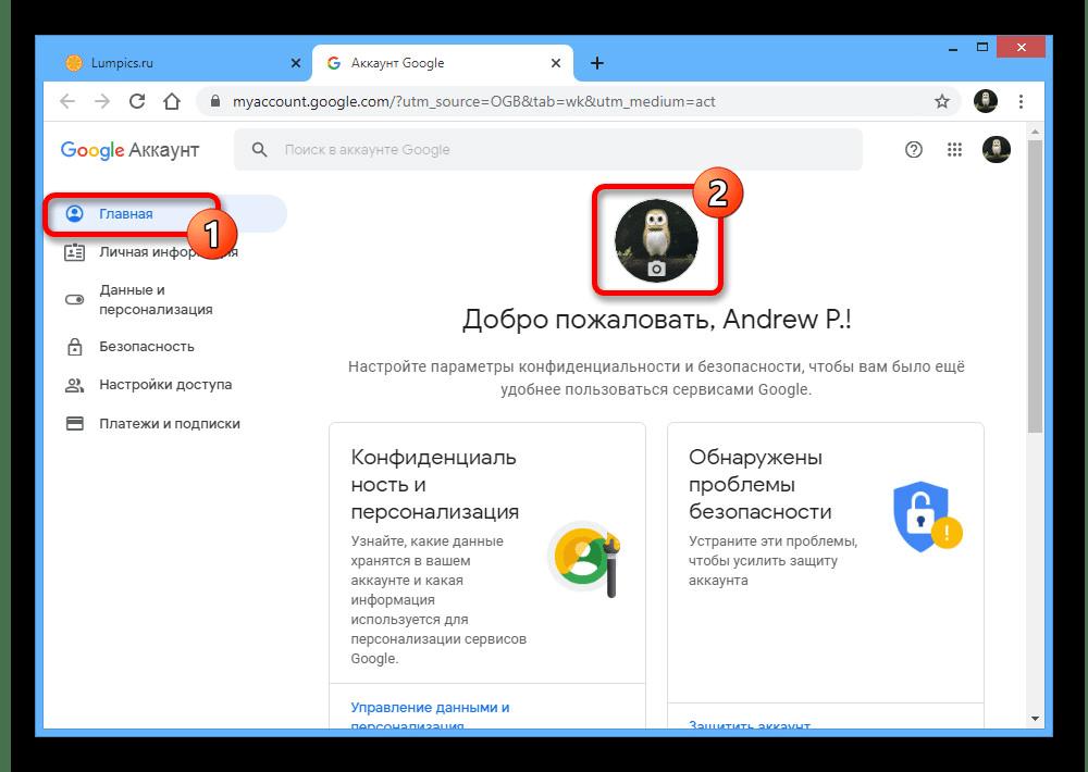 Переход к изменению фотографии Google-аккаунта в браузере
