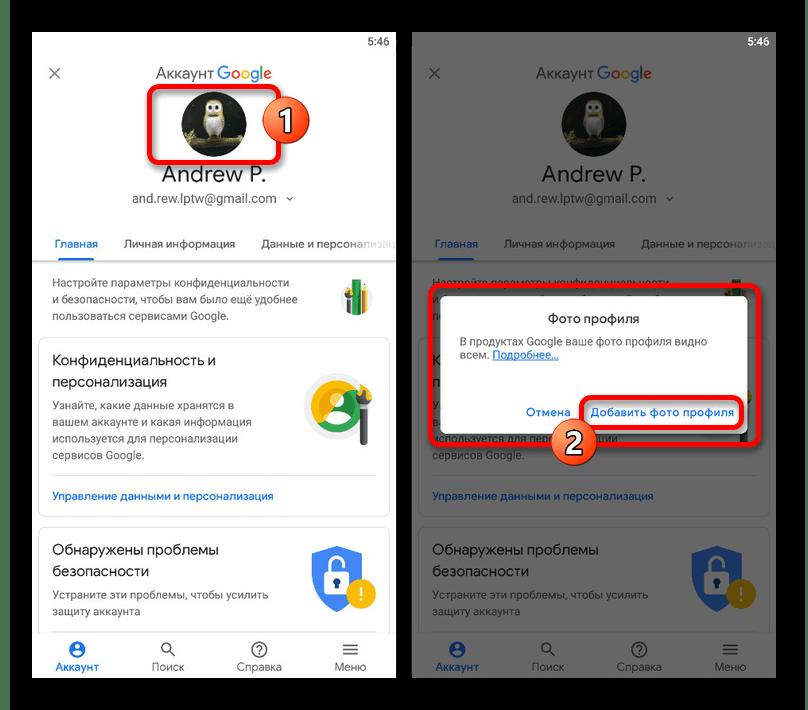 Переход к изменению фотографии профиля в приложении Google