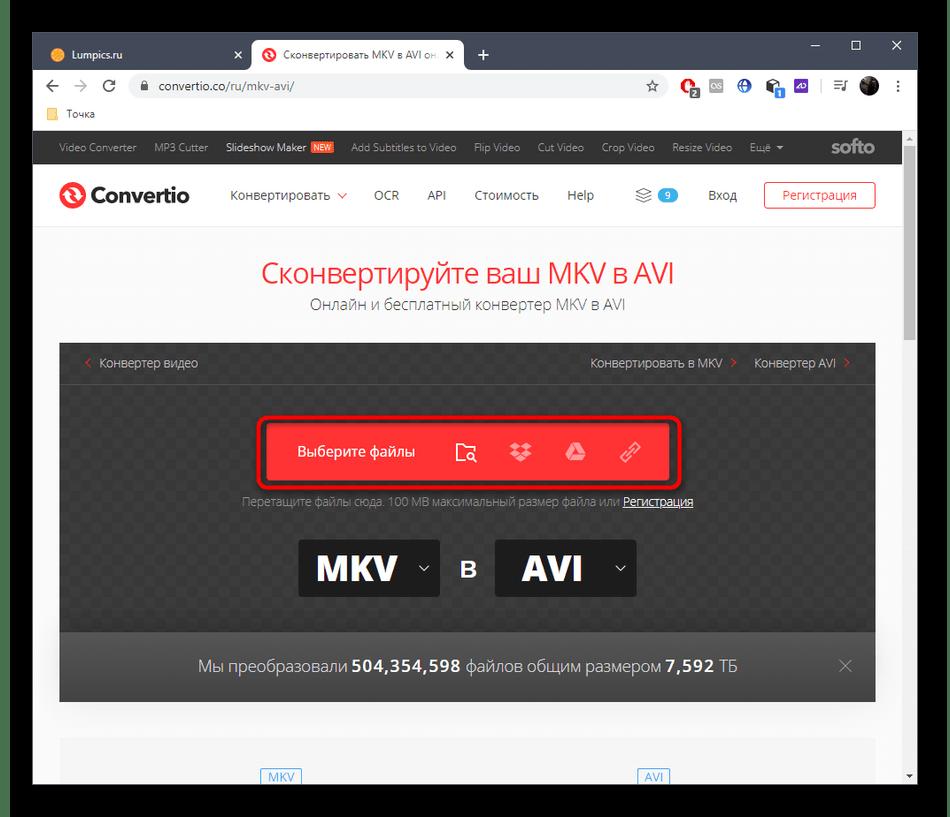Переход к конвертированию MKV в AVI через онлайн-сервис Convertio
