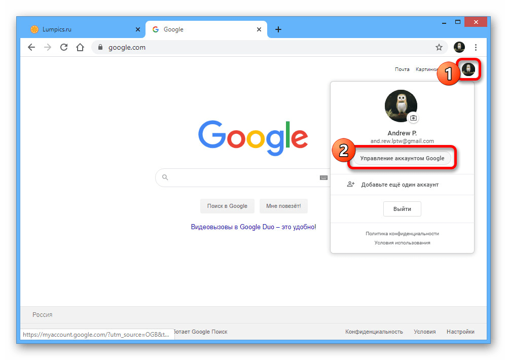 Переход к настройкам Google-аккаунта в браузере
