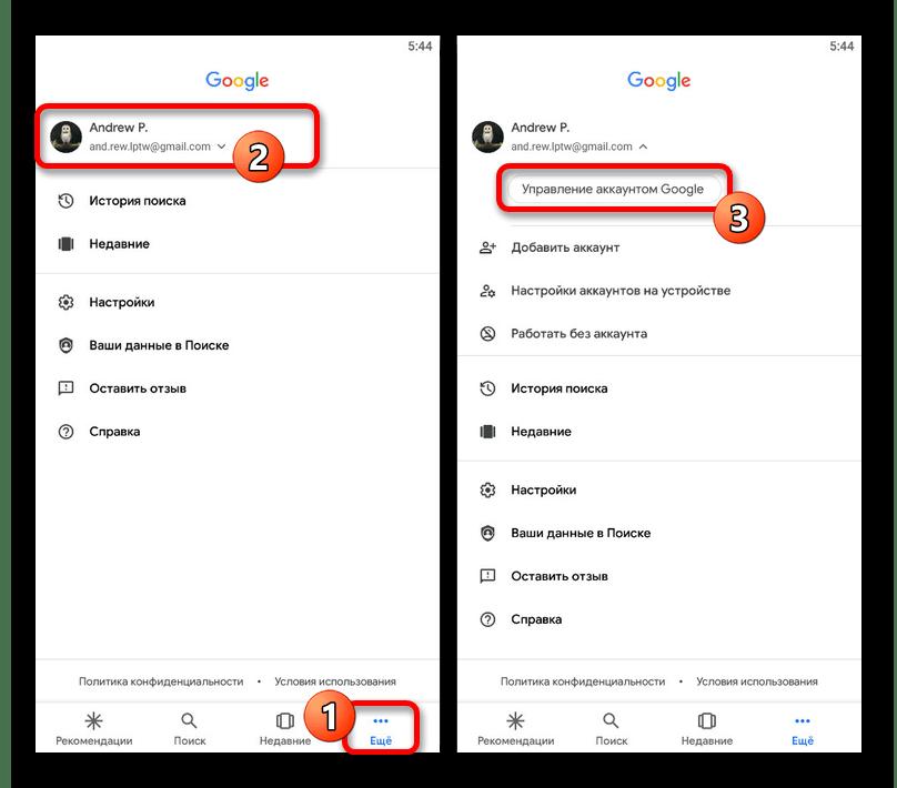 Переход к настройкам Google-аккаунта в приложении Google