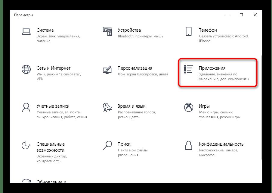 Переход к настройкам приложения Microsoft Store в Windows 10