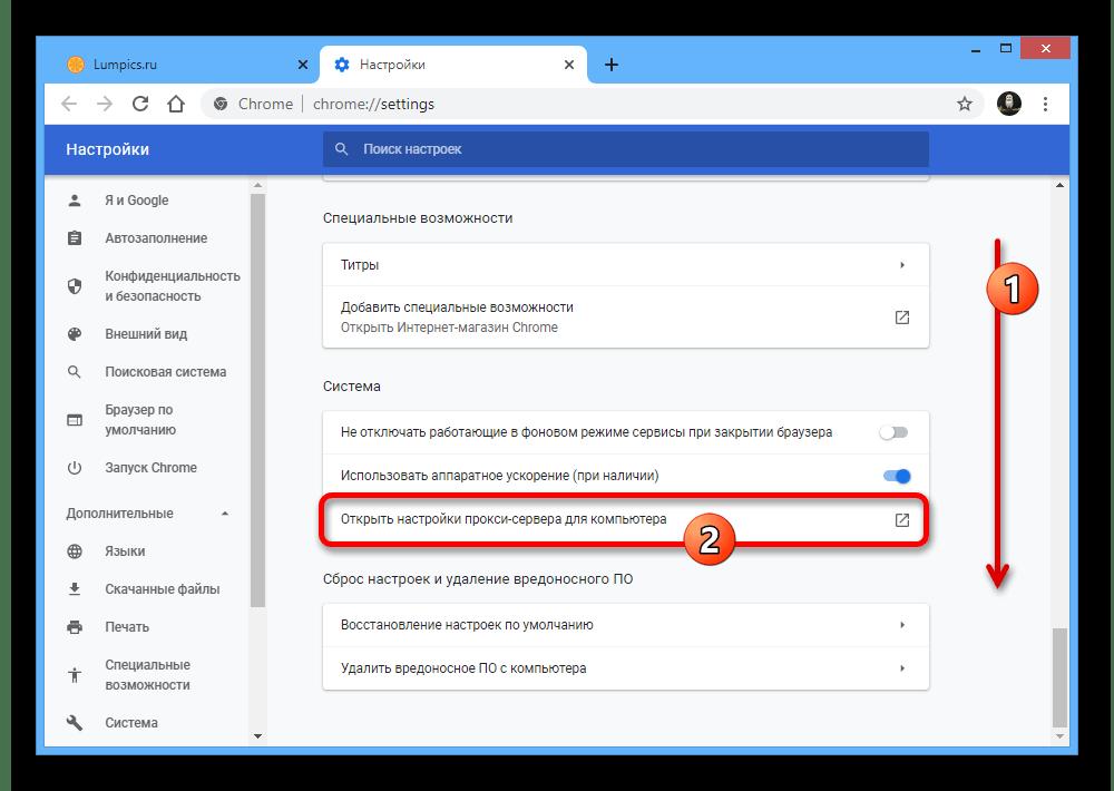 Переход к настройкам прокси-сервера в Google Chrome на ПК