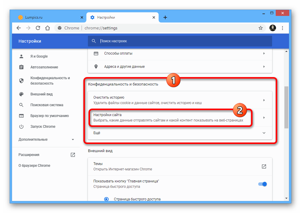 Переход к Настройкам сайтов в Google Chrome на ПК