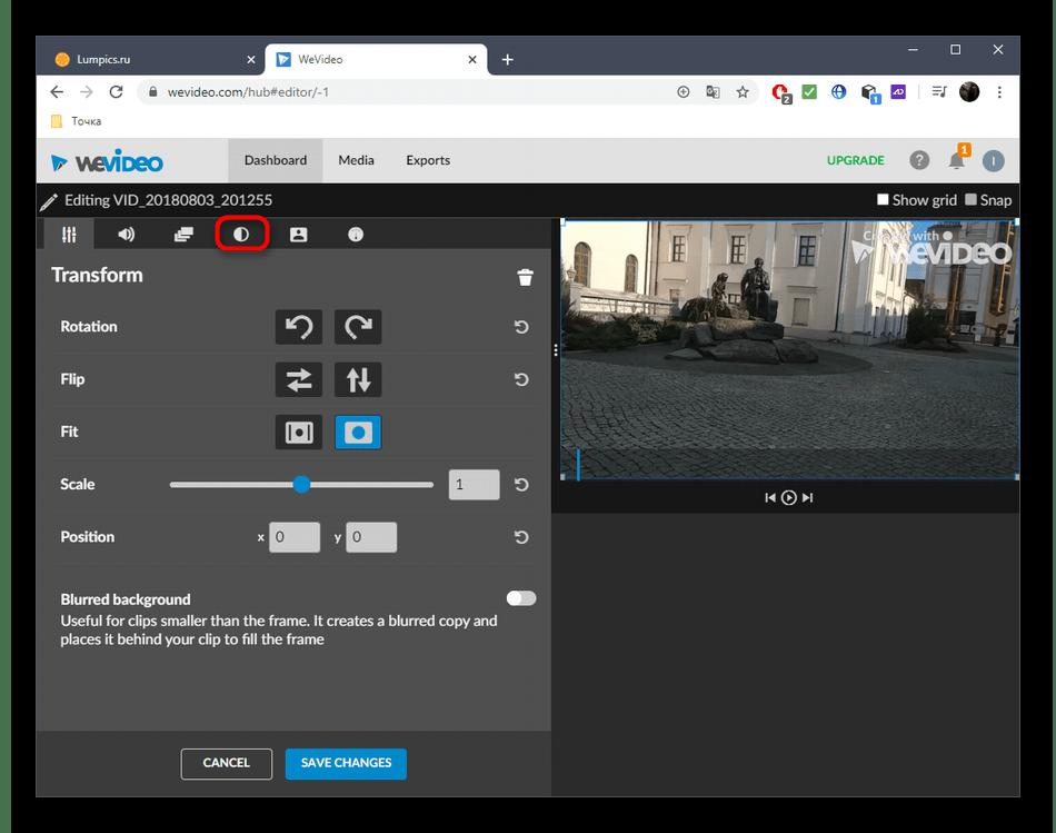 Переход к настройкам видео для осветления через онлайн-сервис WeVideo