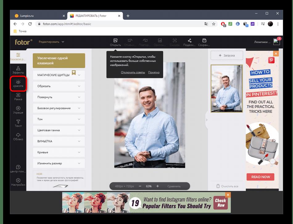 Переход к просмотру инструментов для редактирования лица на фото через онлайн-сервис Fotor