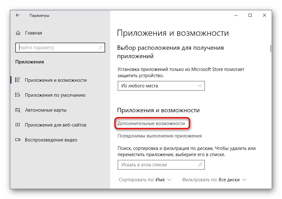Переход к просмотру компонентов перед включением SMBv1 в Windows 10
