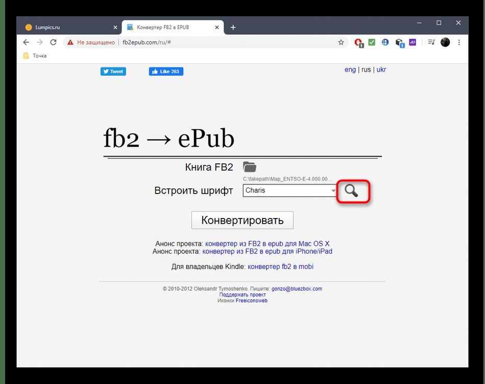 Переход к просмотру шрифта перед конвертированием FB2 в ePUB через онлайн-сервис Fb2ePub