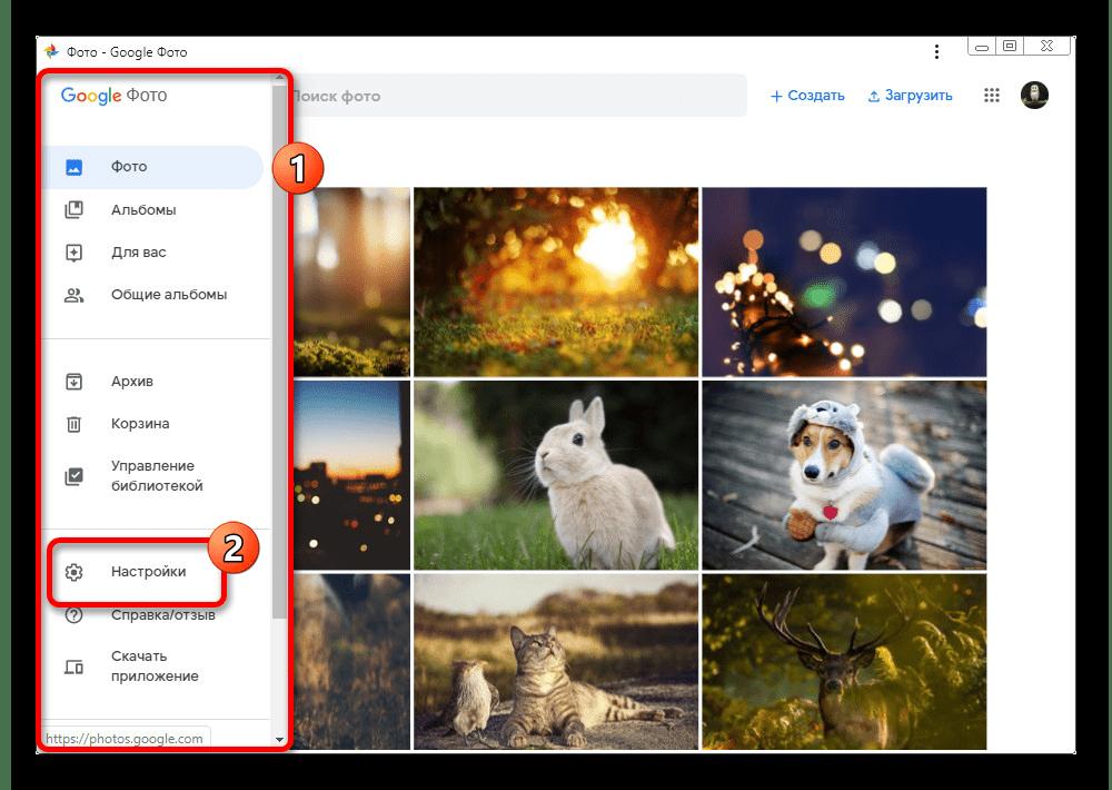 Переход к разделу Настройки на веб-сайте Google Фото