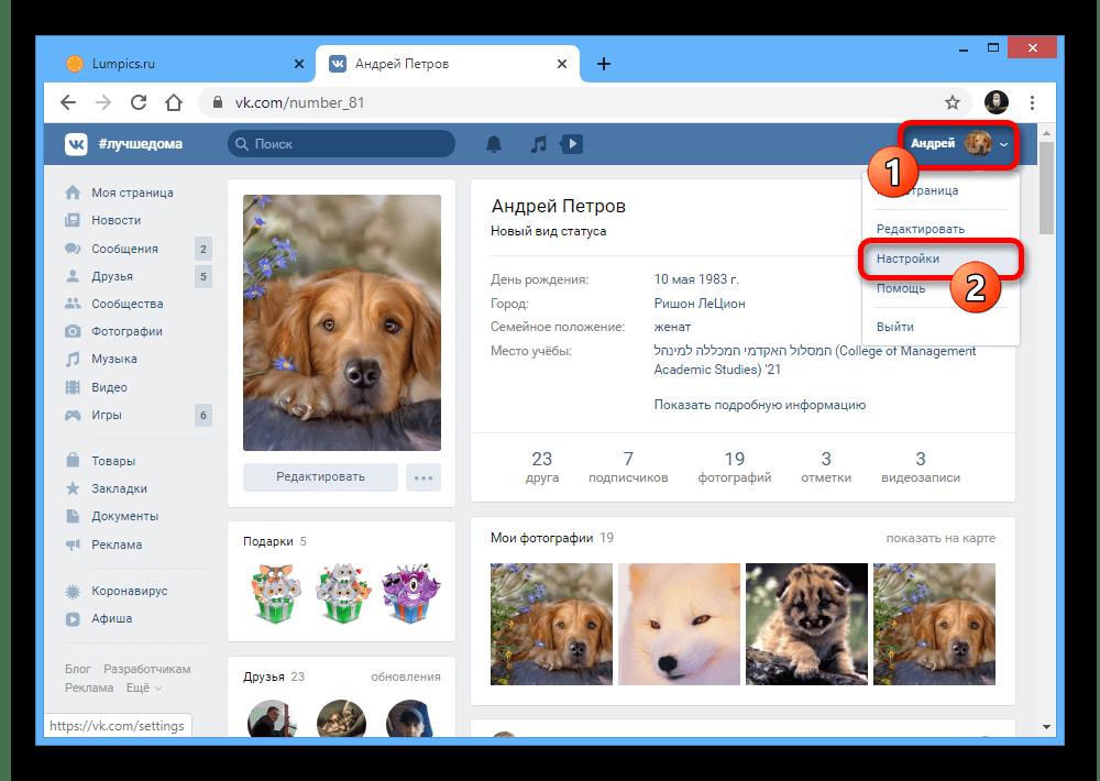Переход к разделу Настройки на веб-сайте ВКонтакте