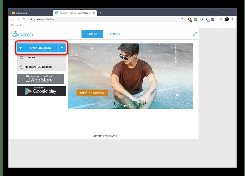 Переход к редактированию лица на фото через онлайн-сервис Avatan