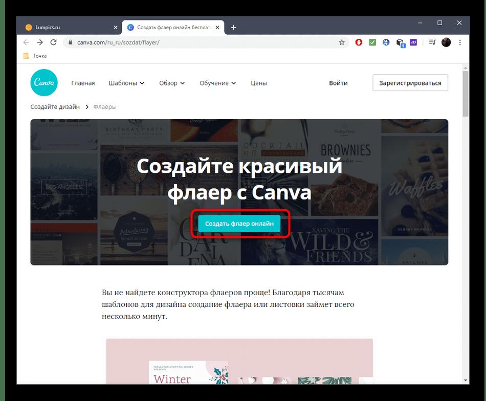Переход к редактору онлайн-сервиса Canva для создания флаера