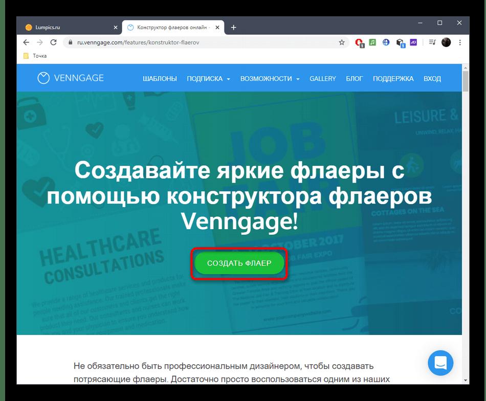 Переход к редактору онлайн-сервиса Venngage для создания флаера