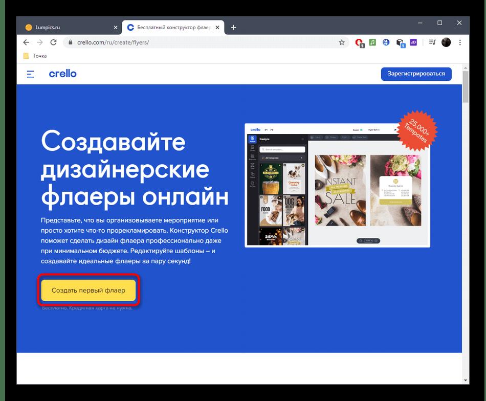 Переход к редактору в онлайн-сервисе Crello для создания флаера