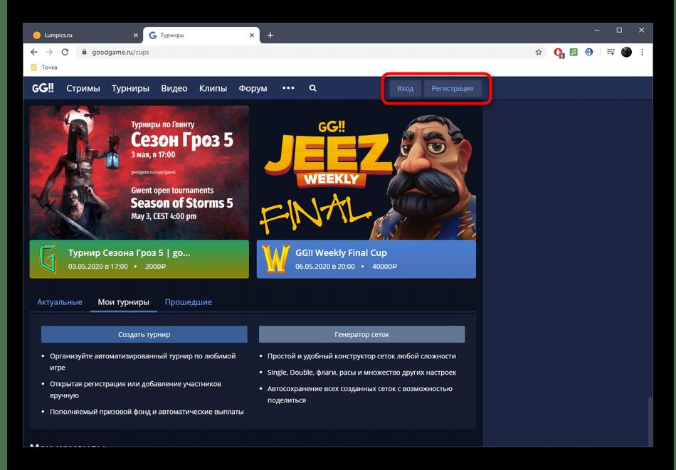 Переход к регистрации в GoodGame для создания турнирной сетки