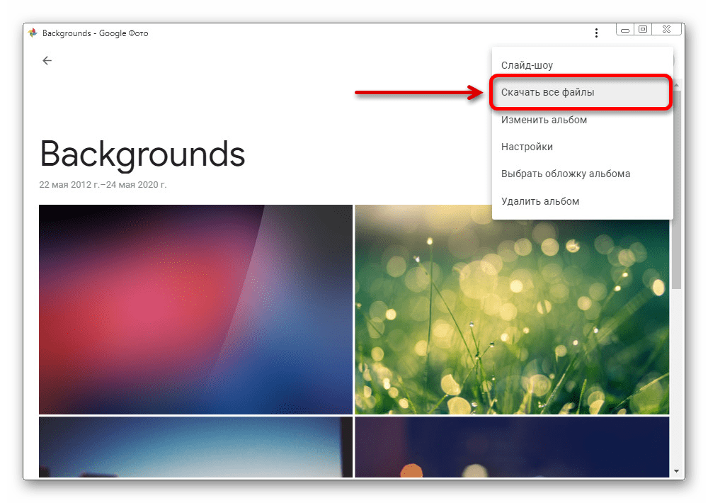 Переход к скачиванию изображений из альбома на веб-сайте Google Фото
