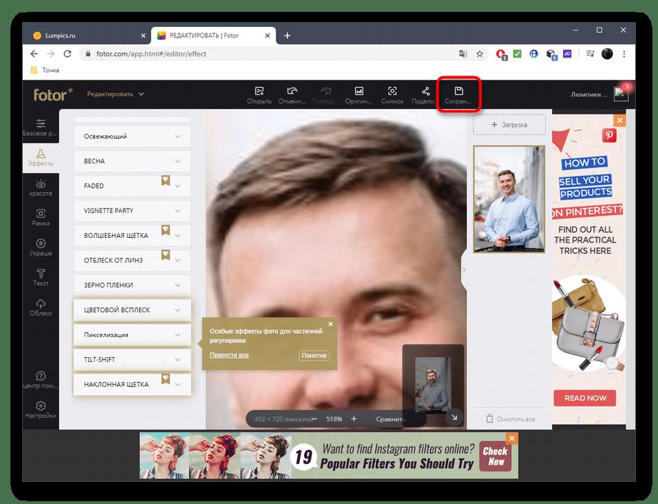 Переход к сохранению фото после обработки через онлайн-сервис Fotor