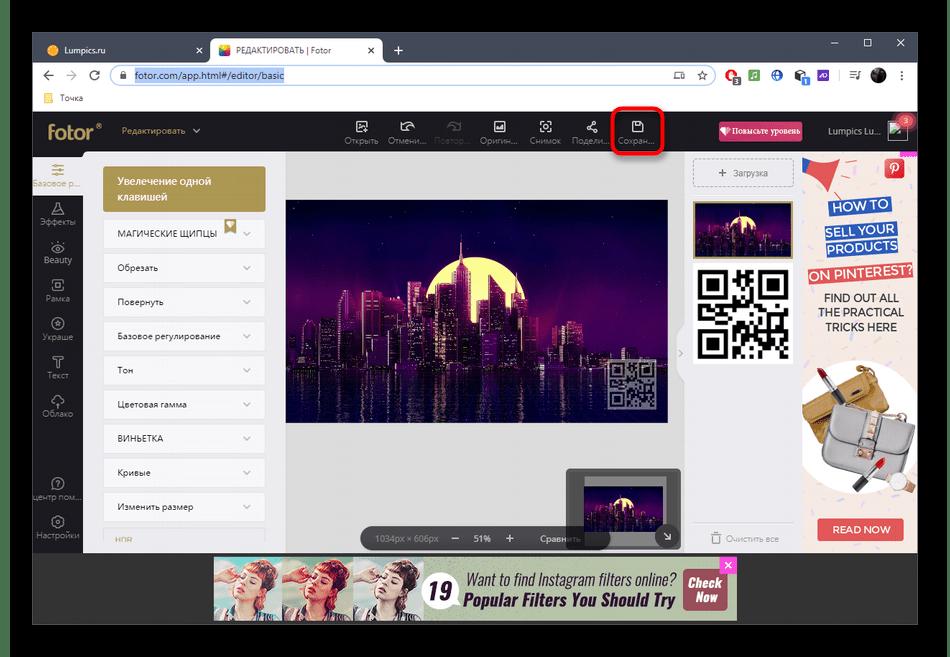 Переход к сохранению изображения после нанесения логотипа в Fotor