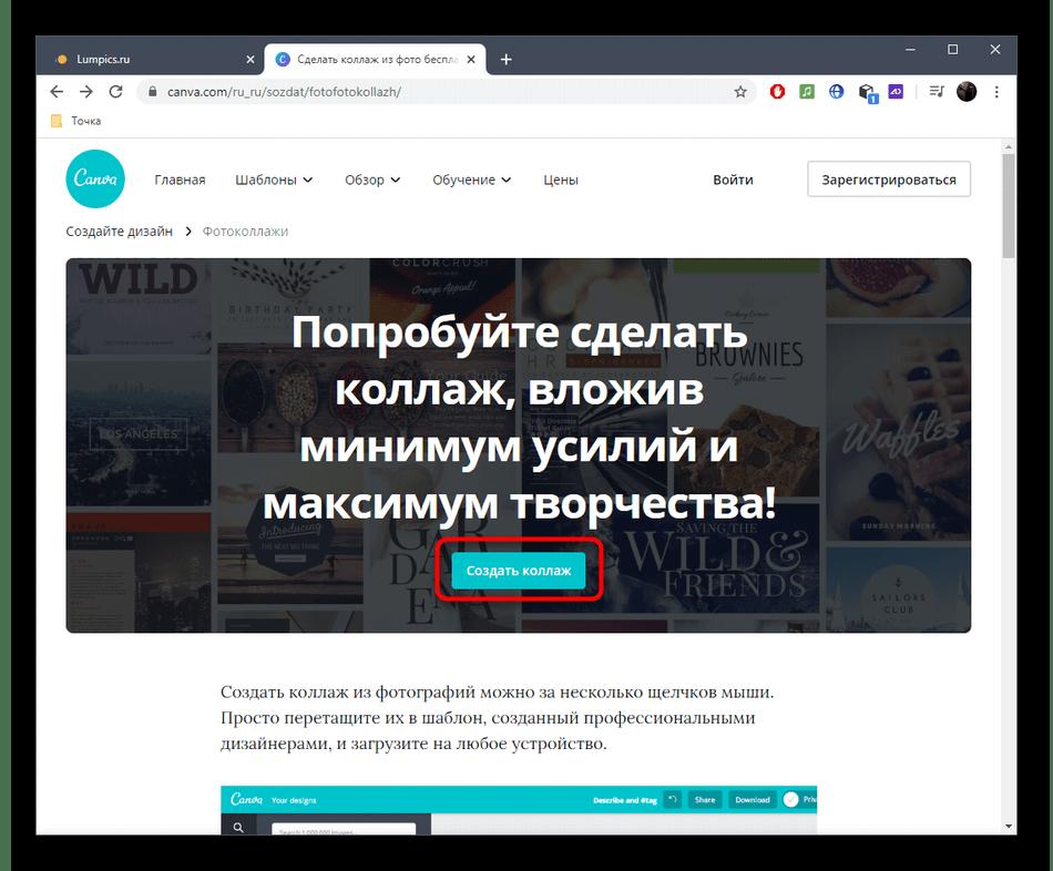 Переход к созданию коллажа через онлайн-сервис Canva