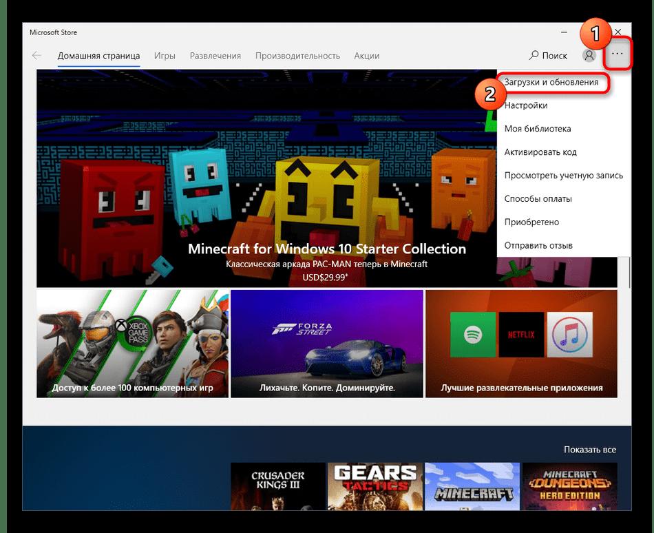 Переход к списку скачиваний Microsoft Store в Windows 10 для просмотра очереди загрузок