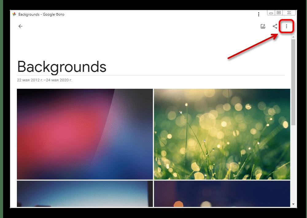 Переход к вспомогательному меню альбома на веб-сайте Google Фото