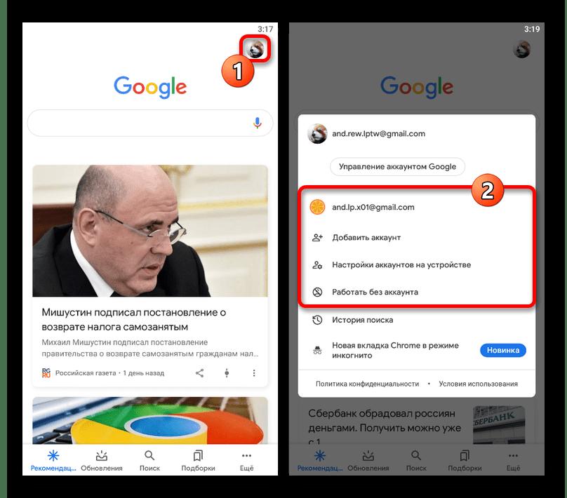 Переход к выбору аккаунту в приложении Google на телефоне