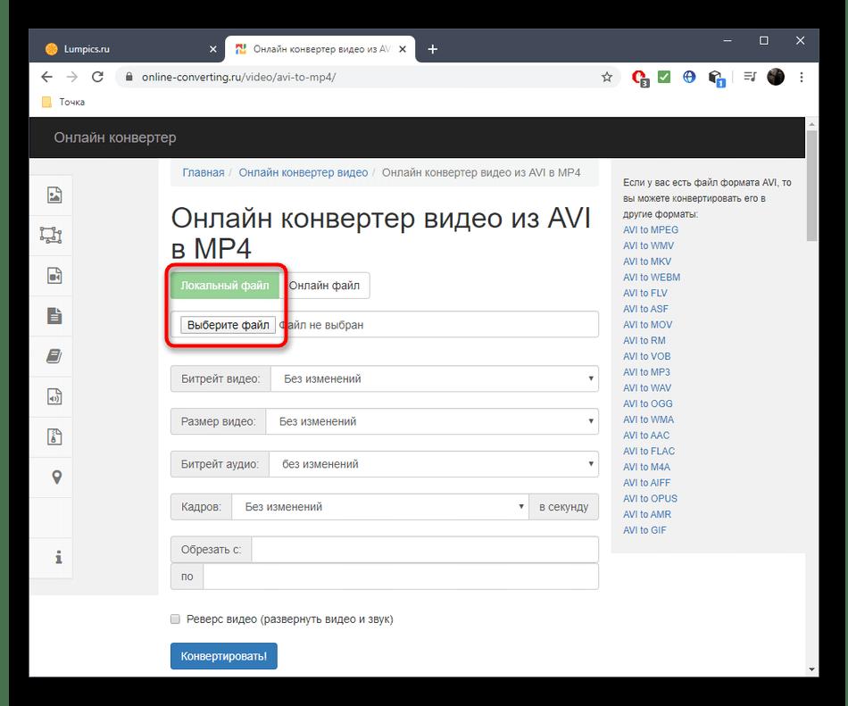 Переход к выбору файла для конвертирования AVI в MP4 через онлайн-сервис Online Converting