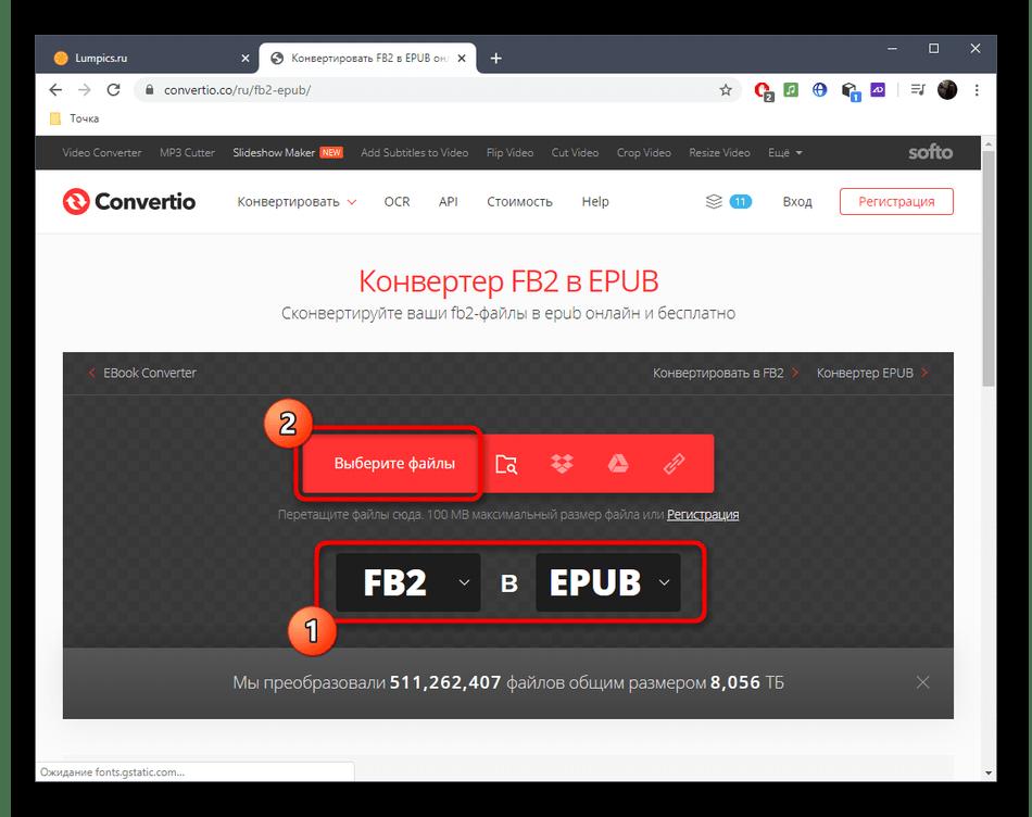 Переход к выбору файла для конвертирования FB2 в ePUB через онлайн-сервис Convertio
