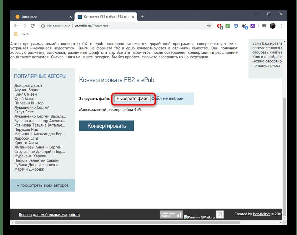Переход к выбору файла для конвертирования FB2 в ePUB через онлайн-сервис EtextLib