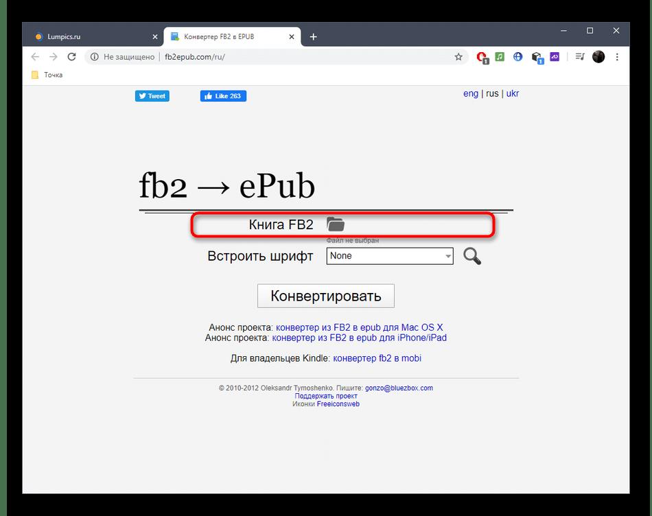 Переход к выбору файла для конвертирования FB2 в ePUB через онлайн-сервис Fb2ePub