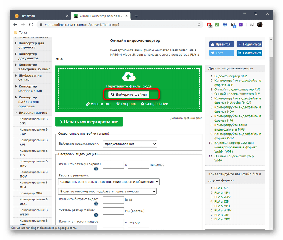 Переход к выбору файла для конвертирования FLV в MP4 через онлайн-сервис Online Video Converter
