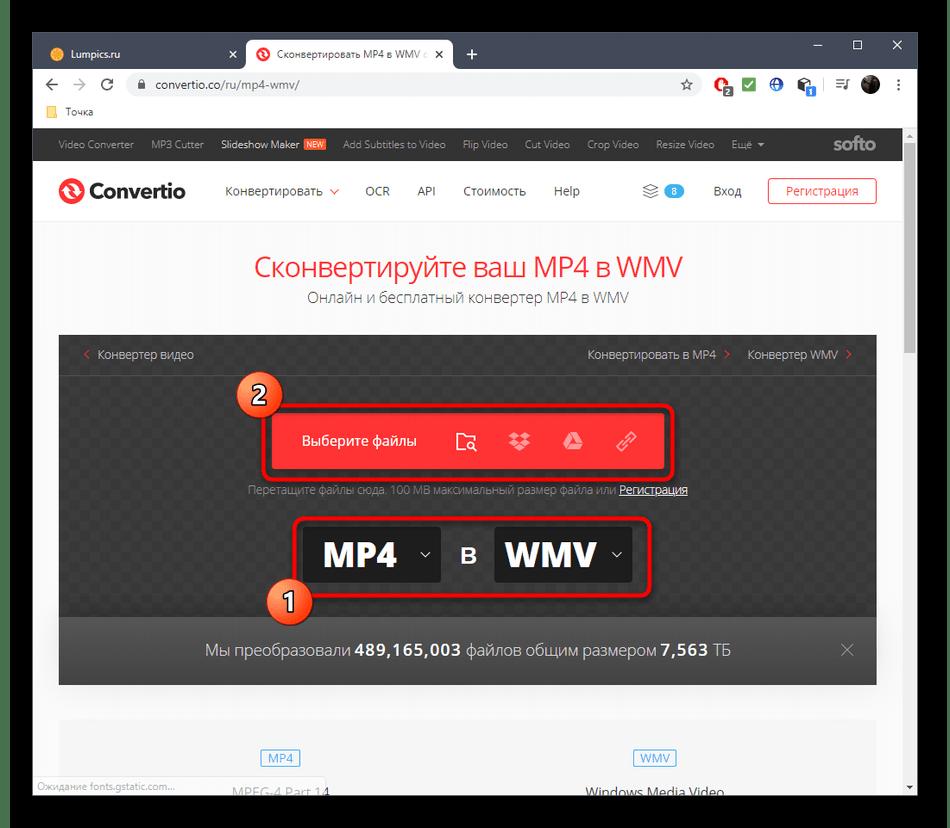 Переход к выбору файла для конвертирования MP4 в WMV через онлайн-сервис Convertio