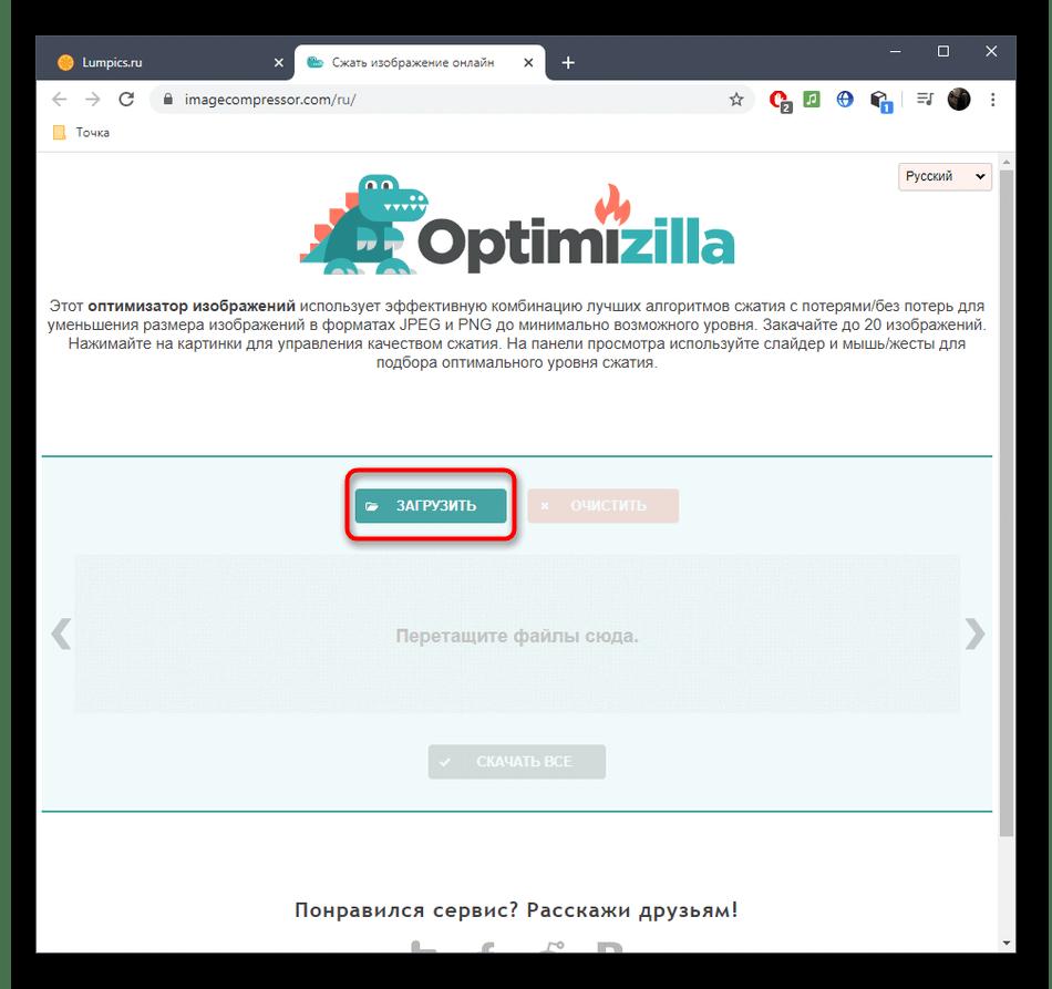 Переход к выбору файла для сжатия картинки через онлайн-сервис OptimiZilla