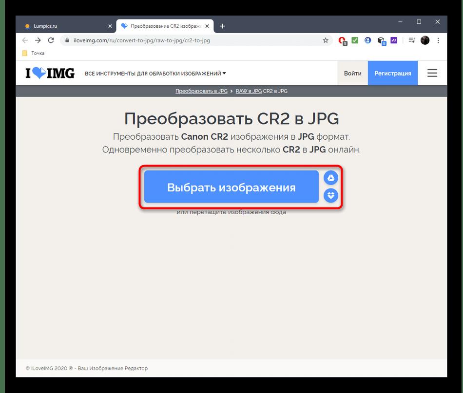Переход к выбору изображения для конвертирования CR2 в JPG через онлайн-сервис IloveIMG