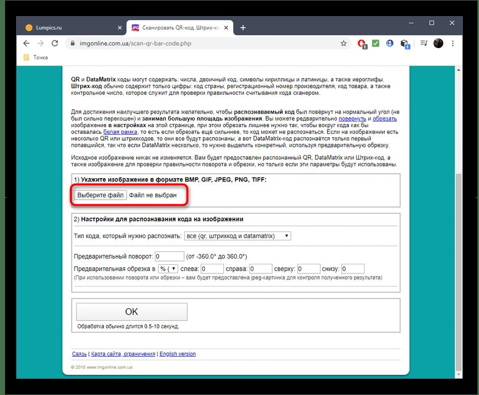Переход к выбору изображения для сканирования кодов через онлайн-сервис IMGonline