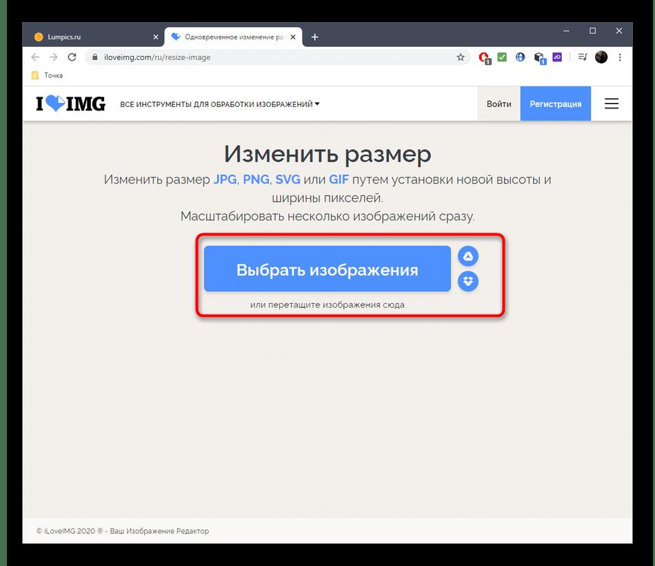 Переход к загрузке изображения для его растягивания через онлайн-сервис IloveIMG