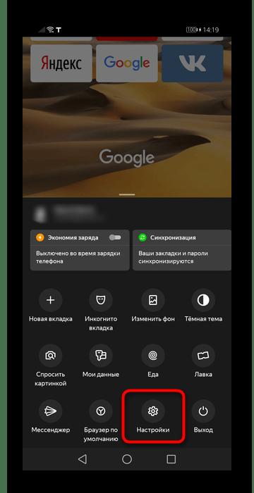 Переход в настройки через меню в мобильном Яндекс.Браузере
