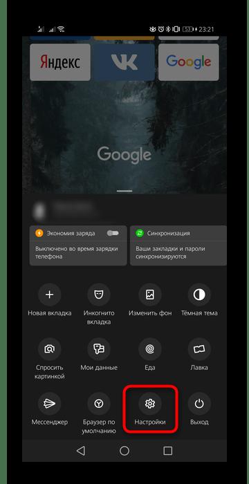 Переход в настройки мобильного приложения Яндекс.Браузера для отключения сохранения истории