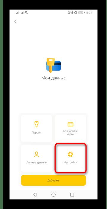 Переход в настройки персональных данных в мобильном приложении Яндекс.Браузера