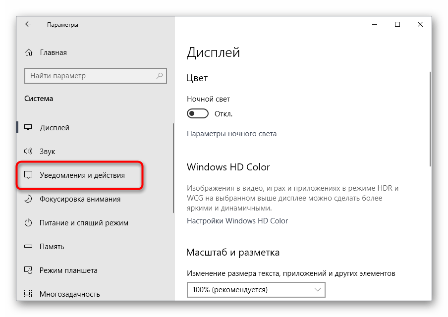 Переход в настройки уведомлений для отключения их звука в Windows 10